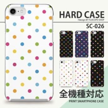全機種対応 ハードケース カラフルドット スマホケース XperiaZ5 Compact アイフォンケース S9 スマホカバー iPhoneケース かわいい so02