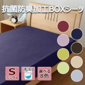 抗菌防臭加工 選べる8色 BOXシーツ シングルサイズ カラーボックスシーツカバー 清潔