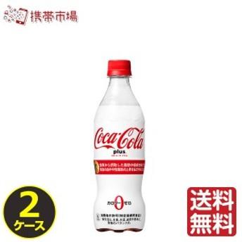 トクホ コーラ コカコーラ プラス 470ml 特保 ペットボトル 【 2ケース × 24本 合計 48本 】 送料無料 cola