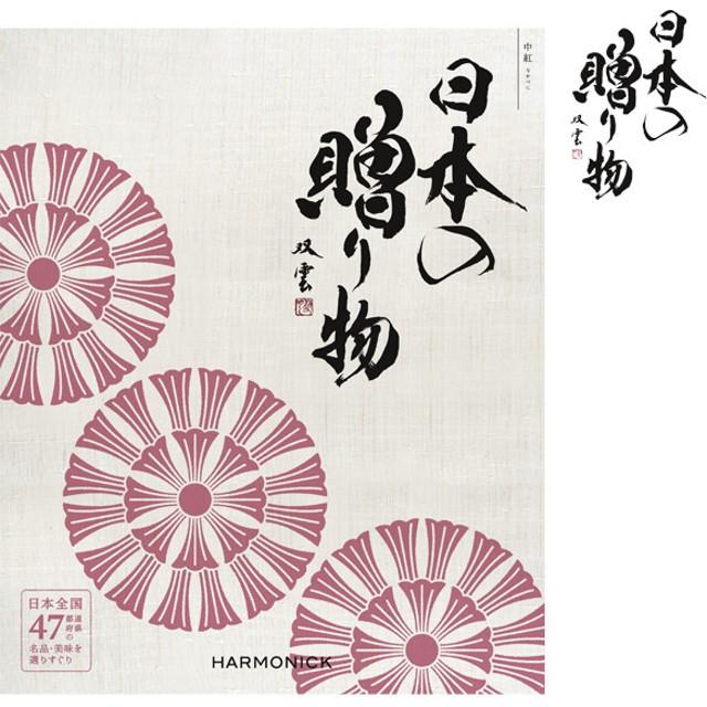 日本の贈り物 「中紅(なかべに)」 内祝い・お返しギフト カタログギフト グルメ・雑貨カタログ (36)