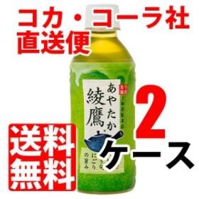 緑茶 ペットボトル 綾鷹 300ml コカコーラ 【 2ケース × 24本 合計 48本 】 送料無料 cola