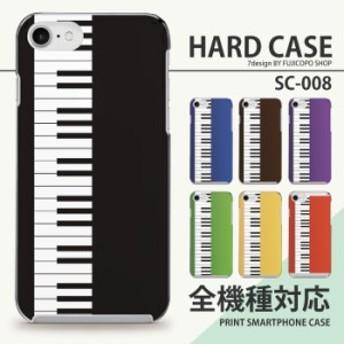 全機種対応 ハードケース ピアノ スマホケース XperiaZ5 Compact アイフォンケース S9 スマホカバー iPhoneケース かわいい so02h ギャラ