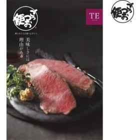 ごっつお便 TEコース 包装紙:西武 内祝い・お返しギフト カタログギフト グルメカタログ (31)