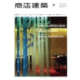 商店建築(2014年7月号) 月刊誌/商店建築社(その他)