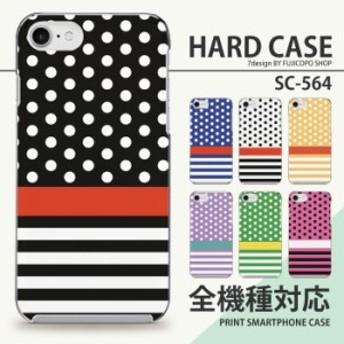 全機種対応 ハードケース ドットボーダー2 スマホケース XperiaZ5 Compact アイフォンケース S9 スマホカバー iPhoneケース かわいい so0