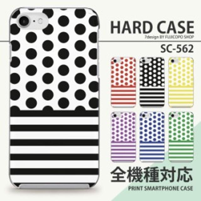 全機種対応 ハードケース ドットボーダー スマホケース XperiaZ5 Compact アイフォンケース S9 スマホカバー iPhoneケース かわいい so02