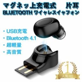 ワイヤレスイヤホン Bluetooth イヤホン 車載イヤフォン ブルートゥース マグネット USBチャージャー付き 音質 iPhone android 片耳