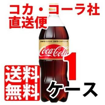 コカコーラ ゼロ 1.5L ペットボトル 【 1ケース × 8本 】 送料無料 cola