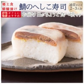 【ケンミンショーでも話題♪】[冷蔵]極上 福井の鯖のへしこ寿司【通常サイズ】届いたその日が旬の味わい[生鯖寿司お取り寄せの萩]