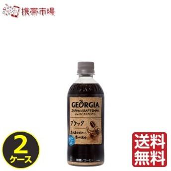 ジョージア ラフトマン ブラック 500ml ペットボトル 【2ケース × 24本 】 送料無料 cola