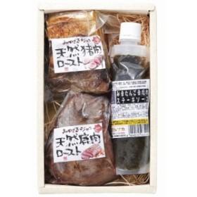 超熟 天然鹿肉・猪肉ローストセット■直送品(他の商品と同梱不可、同品のみ同梱可)【フーズ・直送グルメ】