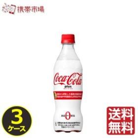 トクホ コーラ コカコーラプラス 特保 炭酸 470ml1 PET ペットボトル 【3ケース × 24本 】 送料無料 cola