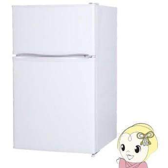 在庫僅少 JR090ML01WH maxzen 2ドア冷蔵庫90L 左右開き対応 ホワイト/srm