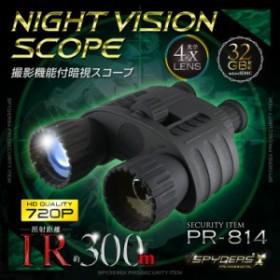 暗視スコープ 双眼鏡型ナイトビジョン 防犯カメラ スパイダーズX (PR-814) 赤外線照射約300m