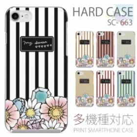 e83cc267a7 全機種対応 ハードケース フローラルストライプ スマホケース XperiaZ5 Compact アイフォンケース S9 スマホカバー iPhoneケース