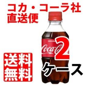 コカ コーラ コカ・コーラ 300ml ペットボトル 【 2ケース × 24本 合計48本 】 送料無料 cola