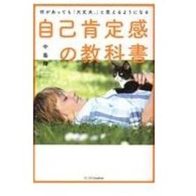 自己肯定感の教科書/中島輝