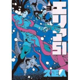 【コミック】 久正人 / エリア51 3 バンチコミックス