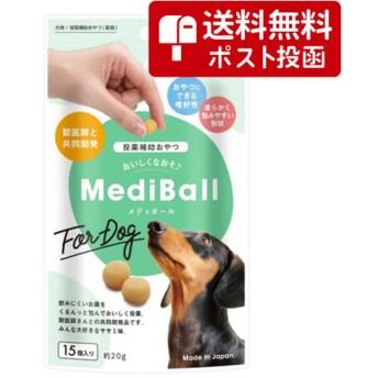 【ネコポス専用】MEDIBALL メディボール ささみ味 犬用 15個入