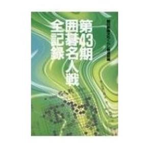 第43期囲碁名人戦全記録 / 朝日新聞文化くらし報道部  〔本〕