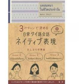 3パターンで決める日常タイ語会話ネイティブ表現/荘司和子