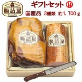 高級 御歳暮 贈答品 国産 豚肉 カタログ ギフト セット 14 お取り寄せ グルメ 詰め合わせ  手作り ハム ソーセージ 腸詰屋