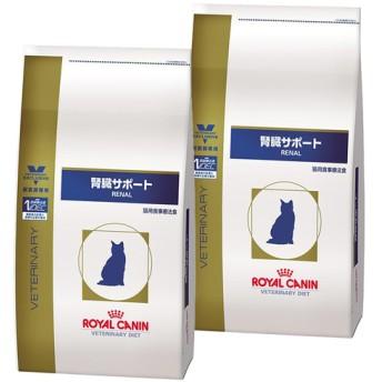 【2袋セット】ロイヤルカナン 食事療法食 猫用 腎臓サポート ドライ 2kg