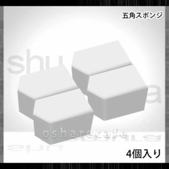 【メール便発送OK】シュウウエムラ 五角 スポンジ (4個入り)shu uemura |[6008574]