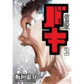 【コミック】 板垣恵介 イタガキケイスケ / 新装版 バキ 2 少年チャンピオン・コミックス・エクストラ