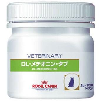 ロイヤルカナン 猫用 DL-メチオニン タブ 20粒