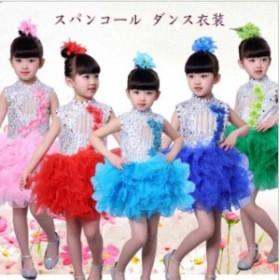 キッズ ダンス 衣装  ジャズダンス服/ダンス ドレス 女の子 こども チュールスカート ダンス衣装 スパンコール ステージ衣装RX567