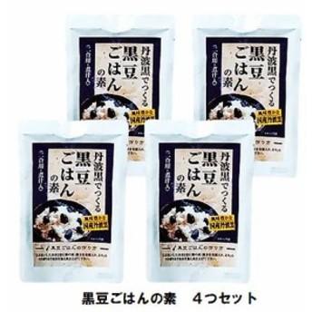 丹波黒でつくる 「黒豆ごはんの素」4個セット 国産丹波黒 二合用・煮汁入り メール便