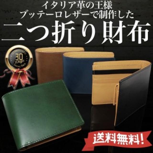 f8397c9380d4 財布 メンズ 二つ折り財布 日本製 革 ブランド 本革 イタリア革の王様ブッテーロ