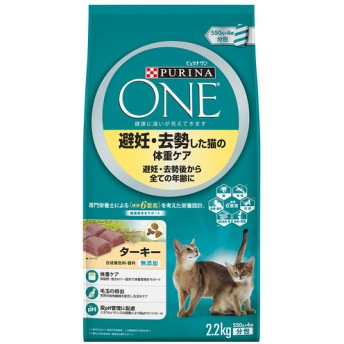 ピュリナワン キャット 避妊・去勢した猫の体重ケア 全ての年齢に ターキー 2.2kg