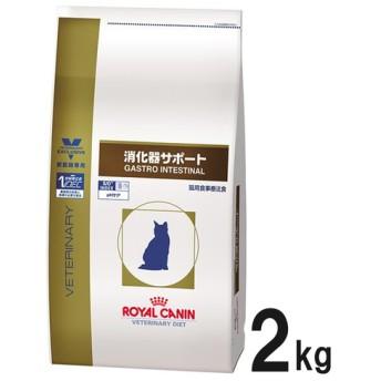 ロイヤルカナン 食事療法食 猫用 消化器サポート ドライ 2kg
