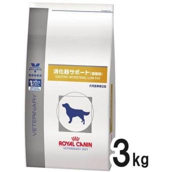 ロイヤルカナン 食事療法食 犬用 消化器サポート 低脂肪 ドライ 3kg
