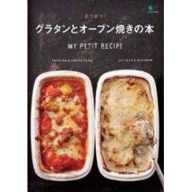 【ムック】 雑誌 / あつあつ!グラタンとオーブン焼きの本 エイムック