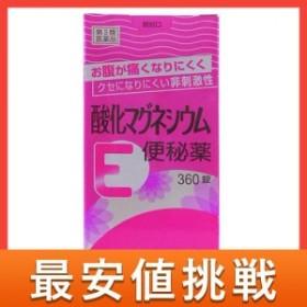 酸化マグネシウムE便秘薬 360錠 第3類医薬品 ≪宅配便での配送≫