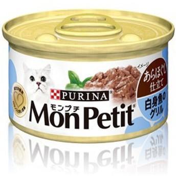 モンプチ缶 1P あらほぐし仕立て 白身魚のグリル 85g キャットフード 猫缶 ネスレ