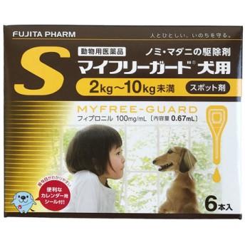 マイフリーガード 犬用 S 2~10kg 6本(動物用医薬品)