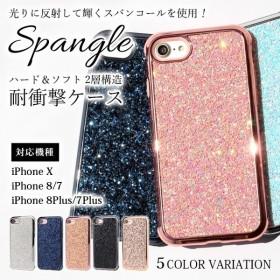 ff75e3e683 iPhoneケース スパンコール 耐衝撃 タフケース スマホケース iPhoneX iPhone8 iPhoneXs Plus プラス + plus ケース プラス