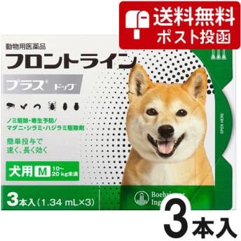 【ネコポス専用】犬用フロントラインプラスドッグM 10kg~20kg 3本(3ピペット)(動物用医薬品)