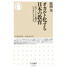 【新書】 原田実 / オカルト化する日本の教育 江戸しぐさと親学にひそむナショナリズム ちくま新書