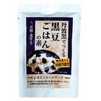 丹波黒でつくる 「黒豆ごはんの素」 国産丹波黒 二合用・煮汁入り