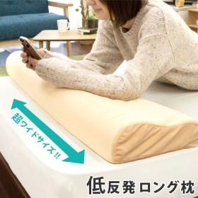枕 まくら 低反発枕 ロング枕 100cm〔MSP-80556〕