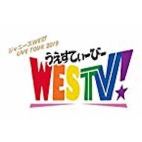 ジャニーズWEST 【(桐山照史)クリアファイル+オリジナルフォトセット+ ジャンボうちわ 】2019 WESTV ! + 公式写真 1種 セット