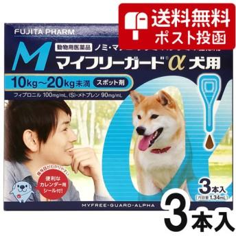 【ネコポス専用】マイフリーガードα 犬用 M 10~20kg 3本(動物用医薬品)