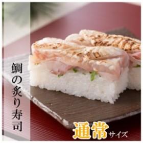 [冷蔵]極上 鯛の炙り寿司を福井から【通常サイズ】届いたその日が旬の味わい[生鯖寿司お取り寄せの萩]