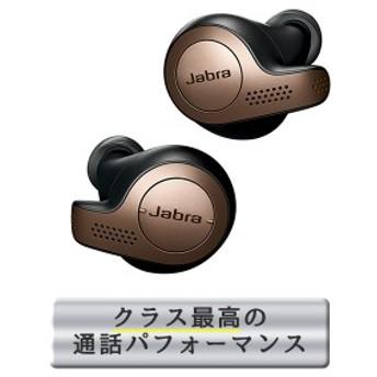 JABRA Elite 65t Copper Black 【100-99000002-40】完全ワイヤレスイヤホン Bluetoothイヤホン