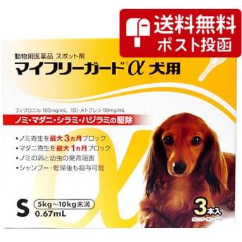 【ネコポス専用】マイフリーガードα 犬用 S 5~10kg 3本(動物用医薬品)